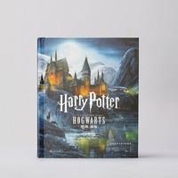《世界经典立体书·珍藏版:哈利·波特 霍格沃茨魔法学校》