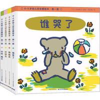 《0-3岁幼儿安全感绘本 抱一抱》(4册)