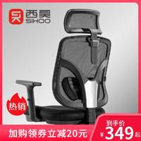 SIHOO西昊人体工学电脑椅子 办公椅 现代简约家用座椅转椅休闲椅M56