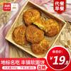 海鹏 丰镇名吃手工软面饼600g