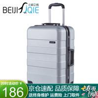 BEIJIQIE 北极企鹅 铝框拉杆箱  B814-01银色 20英寸