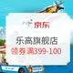 领券防身:京东 乐高旗舰店 隐藏优惠券 领券满399-100