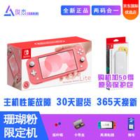 任天堂(Nintendo) Switch NS 掌机 便携式游戏机 Switch Lite 主机 珊瑚粉预定
