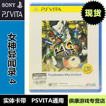 现货当天发 全新PSV正版实体卡带 角色扮演游戏 女神异闻录4 黄金版 中文版