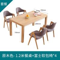 原始原素 JMCZ 简约小户型餐桌椅组合 1.2m餐桌+软包椅*4