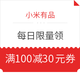 必领神券:小米有品 2020米粉节 值友专享券 满100-30元券,新人20元无门槛券,每天限时限量发放