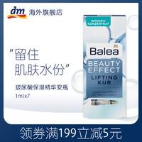 高能原液精華Balea涂抹式玻尿酸原液安瓶補水保濕濃縮精華