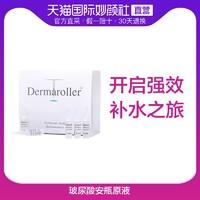 德國Dermaroller玻尿酸原液強效補水30支*1.5ml/盒 淡化痘印毛孔