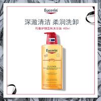 【三個桃熱薦】優色林PH5均衡護理溫和沐浴油400ml舒緩敏感肌