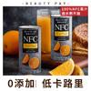 颜值百分百 NFC橙汁无糖  195ml*12罐