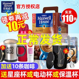 麦斯威尔官方正品特浓礼盒装100条咖啡粉速溶三合一咖啡原味饮品
