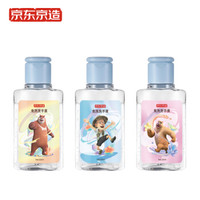 京東京造 熊出沒聯名款 免洗洗手液便攜裝 50ml*3瓶