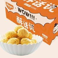 mage's 麦吉士 酥话说 咸蛋黄酥 306g