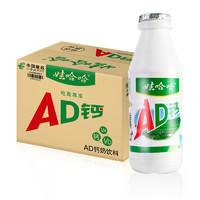 WAHAHA/娃哈哈 ad钙奶220ml*20瓶