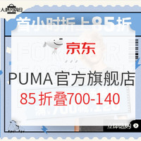 京东 PUMA官方旗舰店 大牌闪购日
