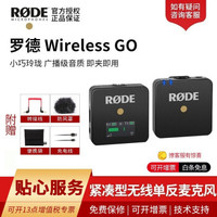 RODE 罗德WirelessGO小蜜蜂无线麦克风收音专业摄像机话筒领夹话筒迷你vlog单反相机话筒