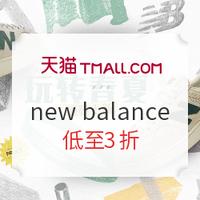 天猫精选 new balance旗舰店 大牌开仓日