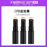 日本CPB/肌膚之鑰進口無瑕遮瑕膏修容棒黑眼圈細紋5g臉部遮暇膏