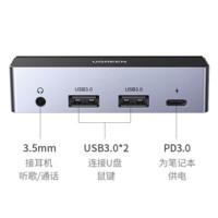 UGREEN 绿联 iPad Pro 四合一 Type-C扩展坞 直插款(USB 3.0*2+PD+3.5mm)