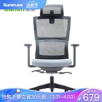 圣奥Sunon人体工学电脑椅 黑色背灰色坐垫(带头枕) 尼龙脚