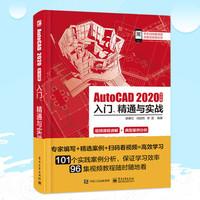 《  AutoCAD 2020从入门到精通实战 》