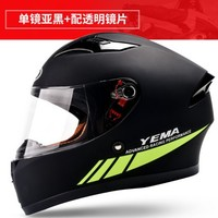 野马 YM-8830 全覆式头盔 单镜