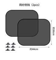 NPC 遮阳挡 网纱侧挡 2片装