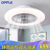 OPPLE隐形扇风扇客厅餐厅卧室家用简约现代吊灯电扇灯具风扇灯  灯风一体 多档调控 隐形