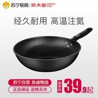 炊大皇无涂层不生锈老铁锅家用传统大炒锅炒菜锅32CM
