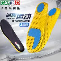 卡帝乐鳄鱼 180728 男/女款运动鞋垫