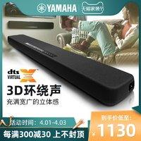 Yamaha/雅马哈 YAS-107 回音壁电视音响 5.1家庭影院音响客厅家用