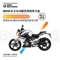 宝马/BMW摩托车官方旗舰店 BMW G 310 R 摩托车购车订金券