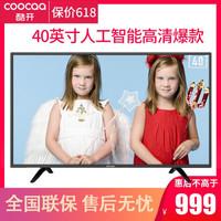 创维  酷开(coocaa) 小魔侠5C40 40英寸 全高清 智能网络WIFI 液晶平板电视