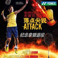 YONEX 尤尼克斯 羽毛球拍 李宗伟同款天斧 99AX99
