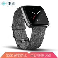 Fitbit Versa智能运动手表 健身游泳防水 自动锻炼识别 音乐存储  别版 碳灰色