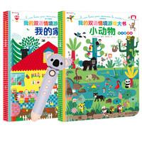 小考拉点读笔 我的双语情境游戏大书 我的家+小动物(全2册)内含点读笔