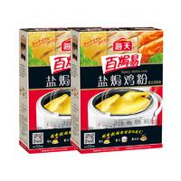 海天盐焗鸡粉配料30g*12袋家用广东梅州客家盐焗手撕鸡爪虾沙姜粉