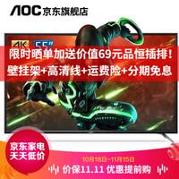 AOC G2X系列游戏电视  55英寸 55G2X