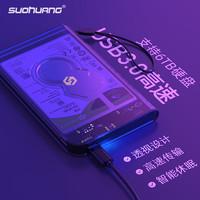索皇 移动硬盘盒子 2.5寸 USB3.0