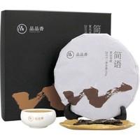 品品香茶叶 福鼎白茶饼 简语2019年寿眉饼250克 白茶礼盒装