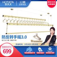 好太太(Hotata) 好太太阳台晒衣架三杆式2.4米手摇升降防反转晾衣架 D-1069三杆金色+16个衣架+上门安装