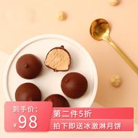爱诗冰客 进口榛子味夹心冰淇淋4条装巧克力脆皮冰激凌网红雪糕