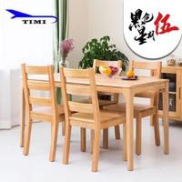 天米 TIMI 日式白橡实木餐桌椅 1.2米1.4米餐厅饭桌组合(原木色 1.2米 4把高背椅子)