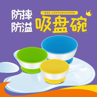 美国munchkin满趣健宝宝防摔碗儿童吸盘碗婴儿辅食碗吃饭餐具3只