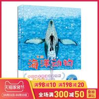 《手绘海洋动物绘本》 *2件
