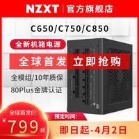 预售 NZXT恩杰C850/C750/C650 额定850W台式机箱电源80Plus金牌