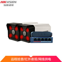 HIKVISION 海康威视 监控摄像头  2104Q/A(256G)+2路摄像头