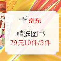 京东 4月精选图书钜惠