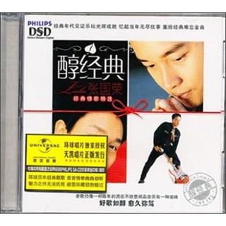 《醇经典张国荣》(CD)