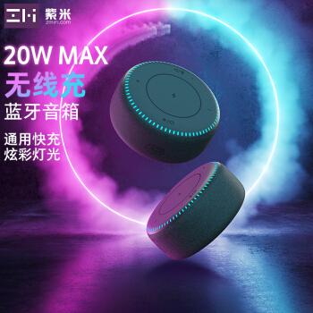 ZMI紫米20W大功率无线充电器\闪充快充二合一音箱\全新蓝牙5.0一键唤醒小爱同学\智能FOD异物检测B508黑色